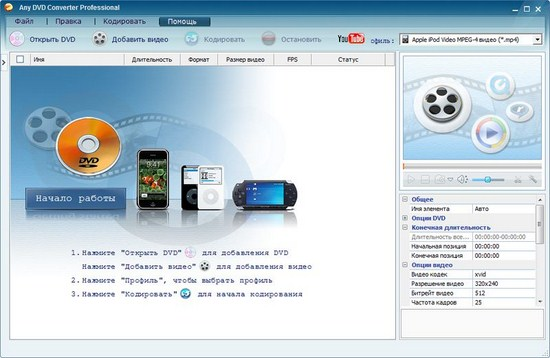 AnyDVD & AnyDVD HD 6 7 8 0+Key [Br] torrent (Software)