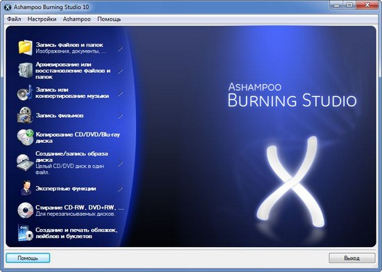 Скачать Ashampoo^ Burning Studio 10 Theme Pack 1.0.0 ...