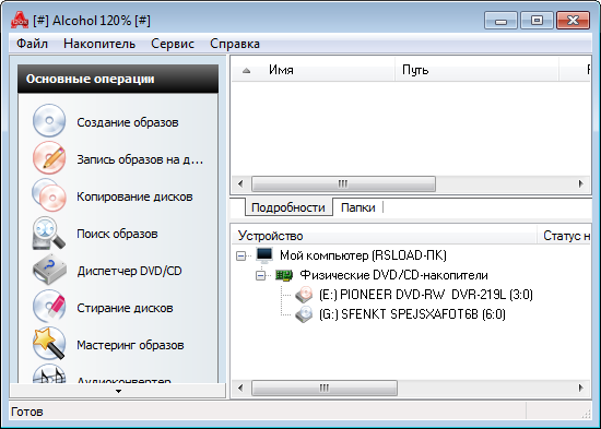 Alcohol 120% 2.0.3 Build 7612 Retail / 52% 2.0.3 Build 7612