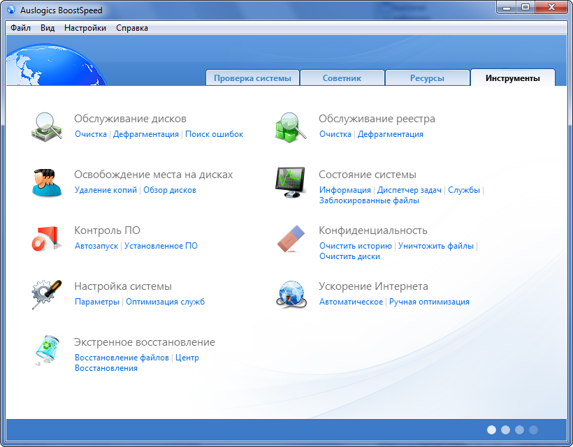 Auslogics boostspeed 5.5.1.0 final rus