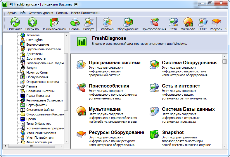 Fresh diagnose 8.67 rus - фото 10