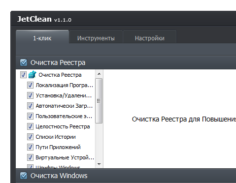JetClean.1.1.0 JetClean Pro 1.5.0 + key Download Free here Crack