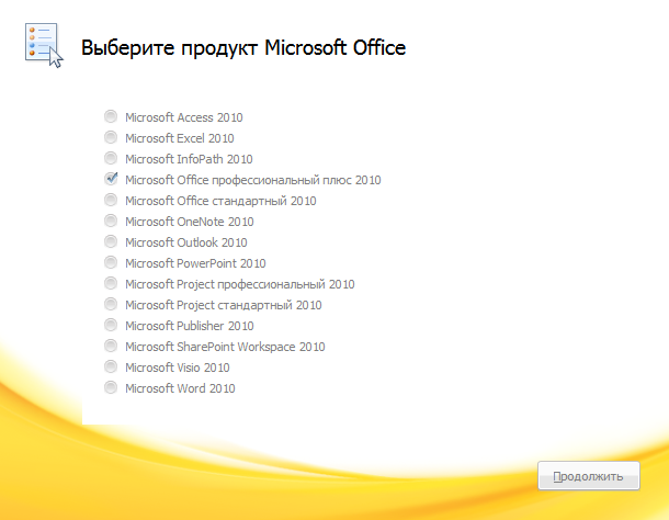 ������� k Microsoft Power Point 2010 v 14.0.4763.1000(����� ...