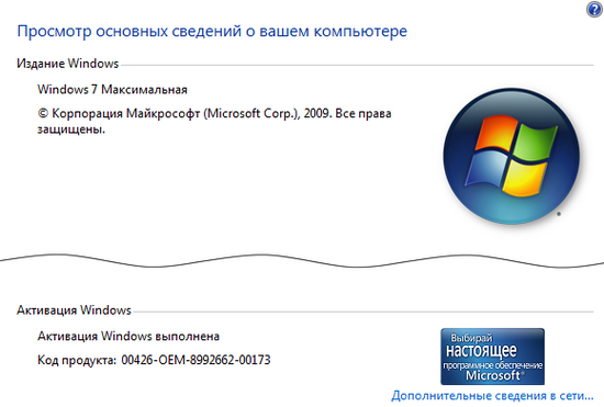 Активатор Windows 7 вы можете