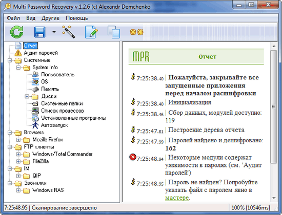 Multi Password Recovery 1.2.6 + Portable бесплатно