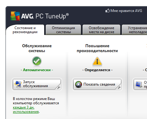avg pc tuneup 2013 license key avg tuneup 2013 serial key free avg pc