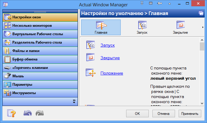 Actual window manager 8.2.2
