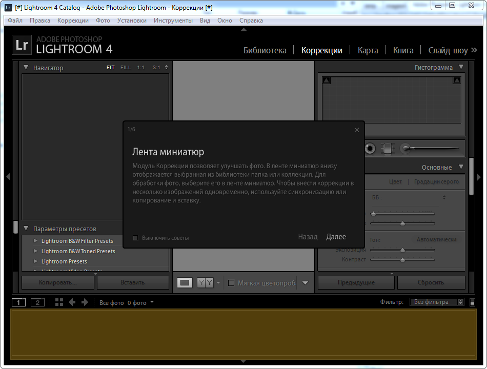 Adobe photoshop lightroom 4 2 rc1 multilingual portable preactivatednogrp
