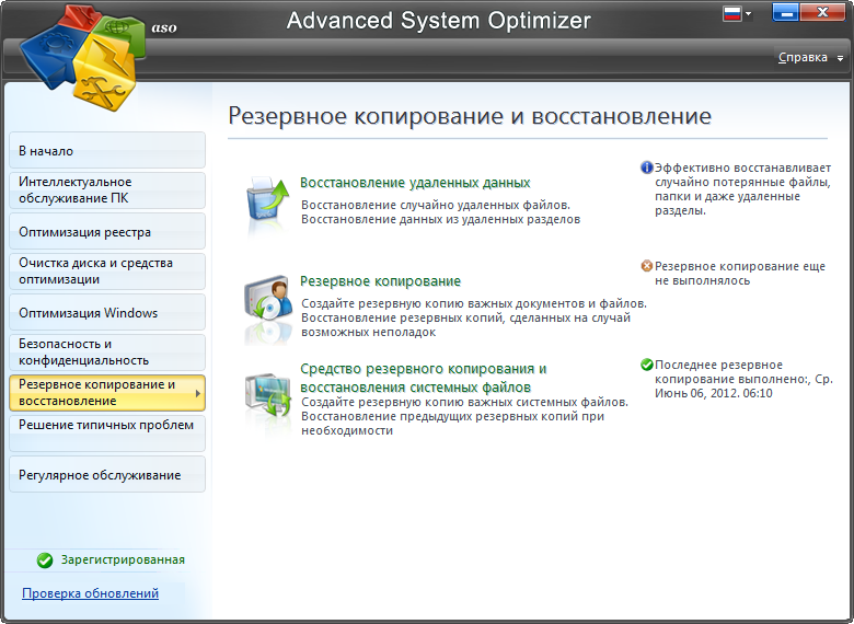 ������� Advanced System Optimizer