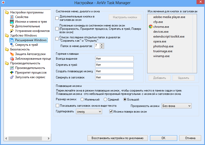Anvir task manager windows 8 - фото 2