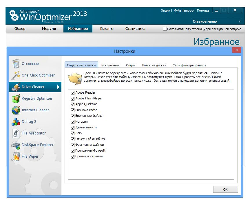 Ashampoo WinOptimizer 10.03.00 + patch /2013 1.0.0.12683 + key