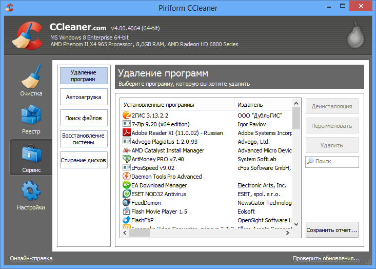 CCleaner ���������