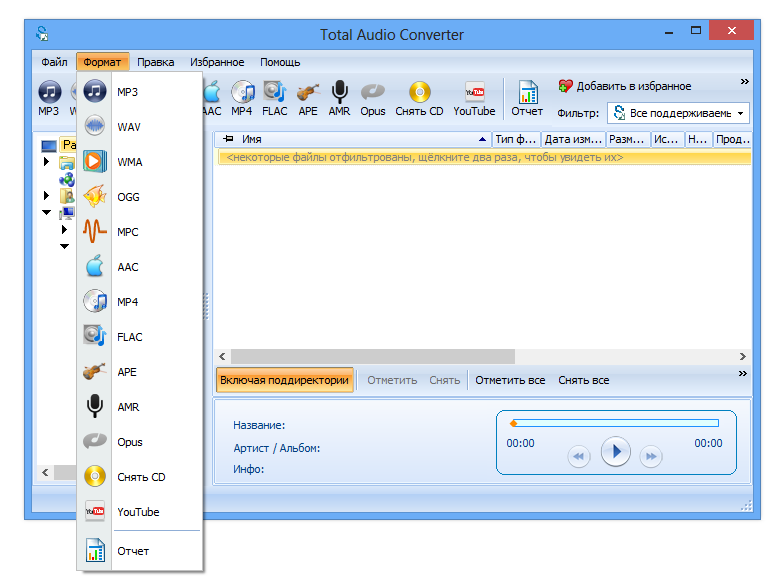 الصوتيات serial CoolUtils Total Audio Converter 5.2.131 Multili 2016 CoolUtils.Total.Audi