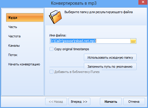 Crack для Winavi All In One Converter