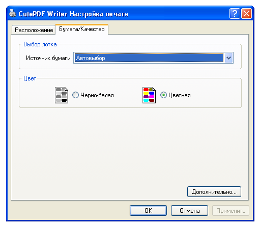 free cutepdf writer Cutepdf writer requires a ps2pdf converter such as ghostscript, a very  capable free postscript printer driver once both are installed, you.