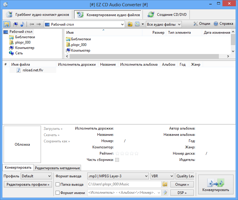 Скачать Easy CD-DA Extractor 10.51.
