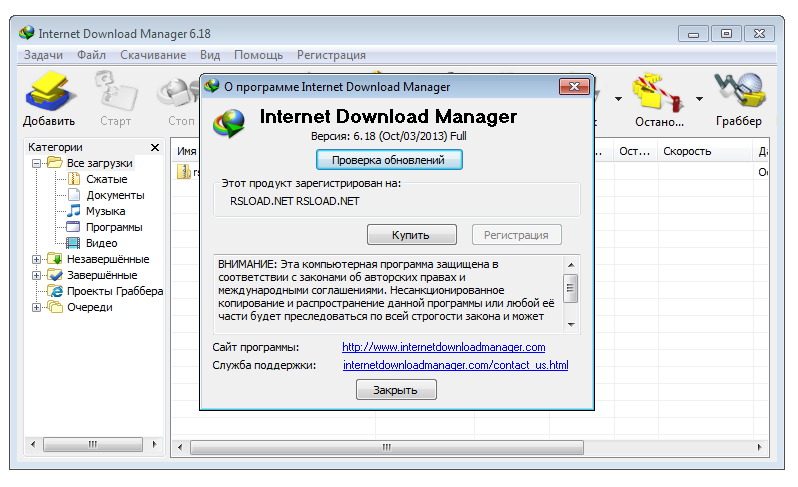 idm 6.18 keygen free download