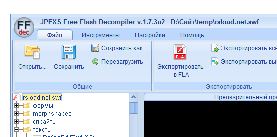 От flash decompiler скачать trillix.