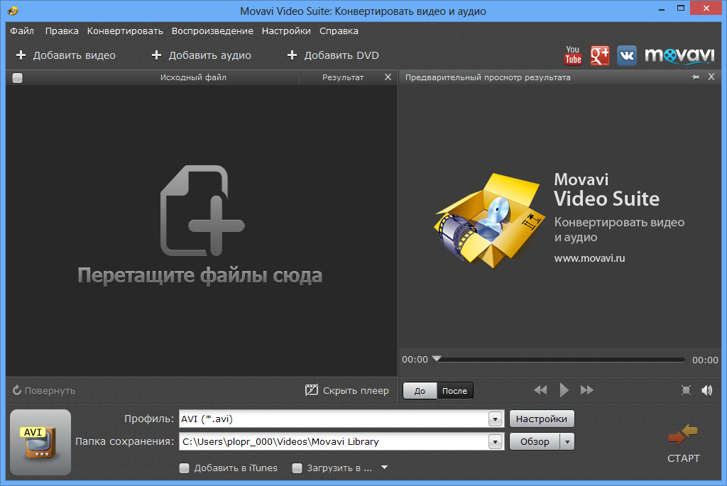 Movavi Video Suite 10 ключ - фото 9