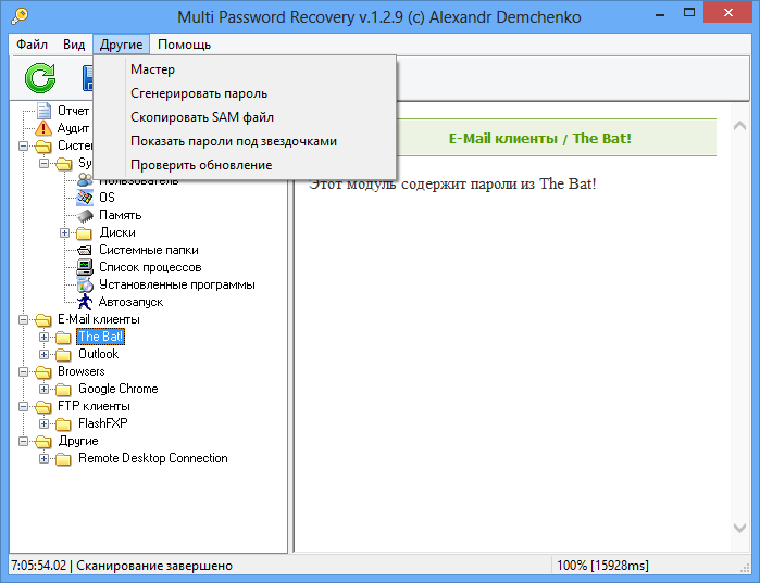 Скачать бесплатно multi password recovery 1. 2 portable crack без регистрац