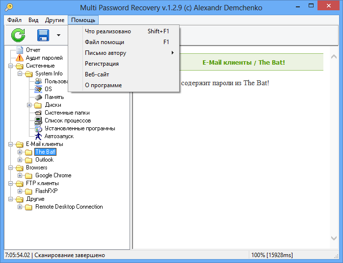 Multi password recovery portable скачать