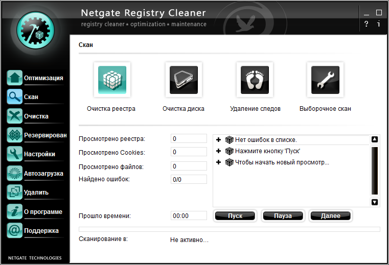 Netgate Registry Cleaner - фото 3