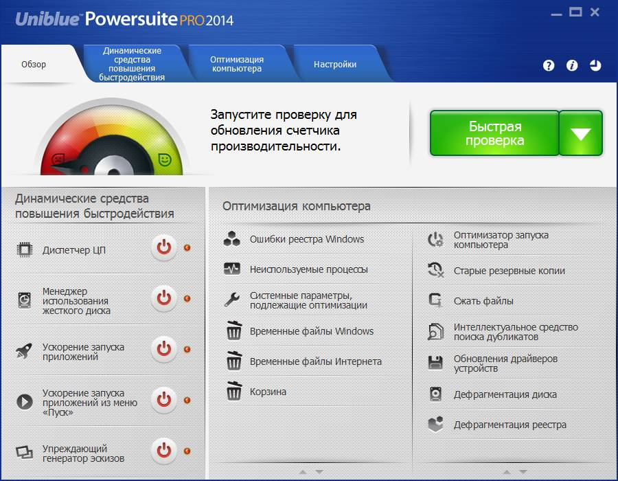 Uniblue Powersuite Pro 2013 4 1 4 0 Final Rus Ключ