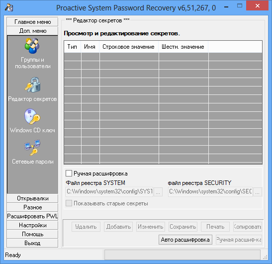 rsload.net/images3/Proactive.System.Password.Recovery.v6.51.2671.png