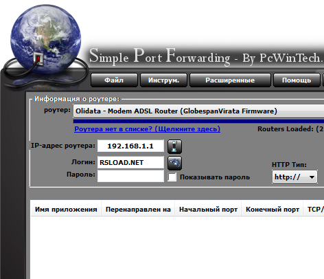 simple port forwarding by pcwintech.com download