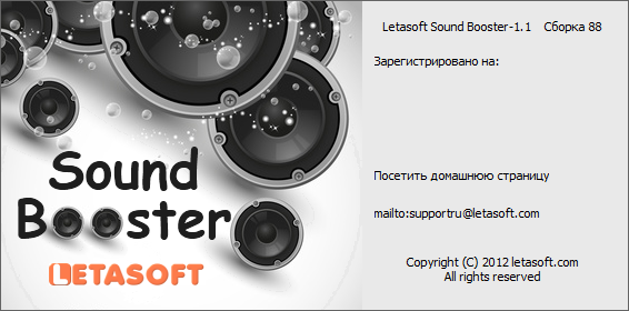 Letasoft sound booster торрент