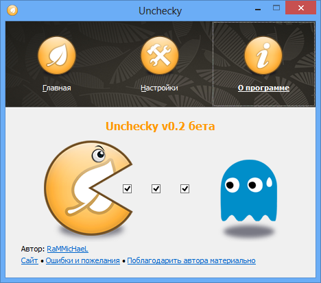 Unchecky 0.3.1