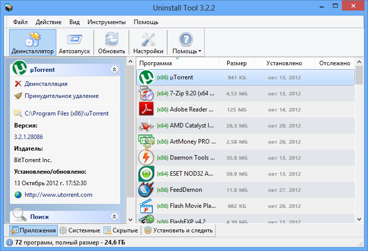 ������ ���� ���� ��������� ���� ����� ������ ����� Uninstall Tool 3.4.3 Build 5410
