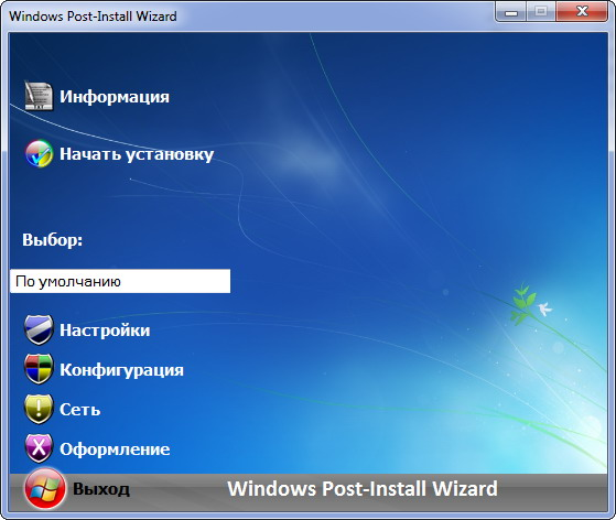 Post Windows Install Wizard Инструкция - фото 5