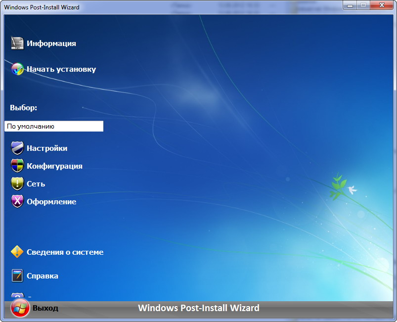 Post Windows Install Wizard Инструкция - фото 4