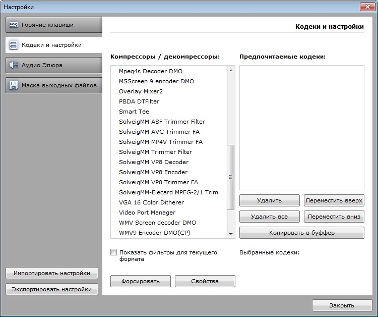 Vs3 SolveigMM Video Splitter Home Edition 4.0.1312.6 Beta /3.7.1312.23