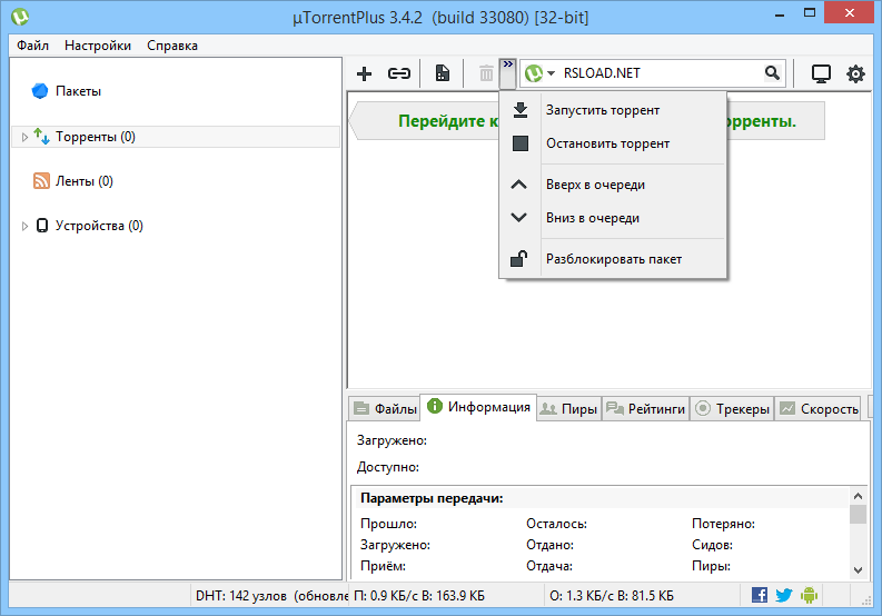 Utorrent Language Pack 1.8.5 Download