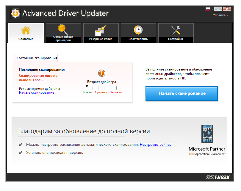 carambis driver updater 2015 activation key