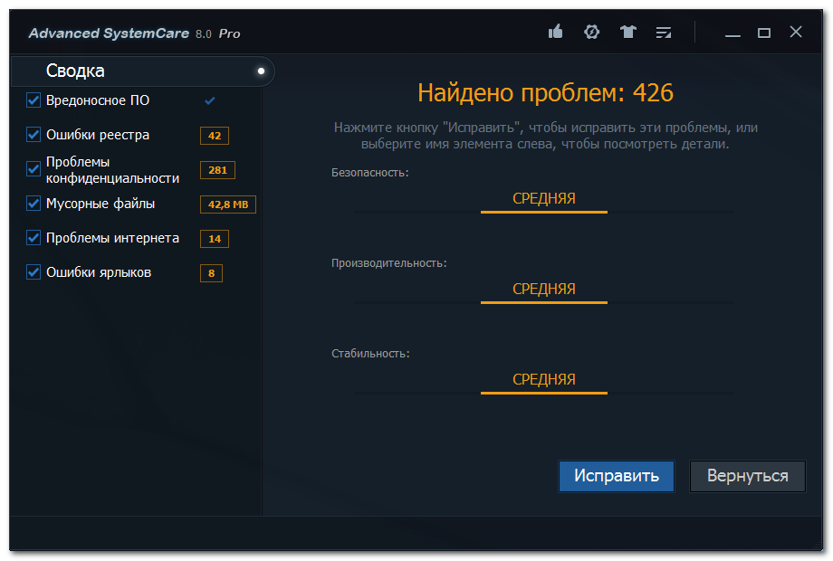 Advanced SystemCare Rus