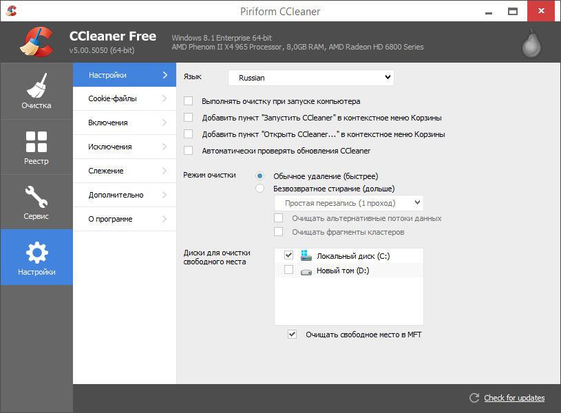 ������� ��������� CCleaner