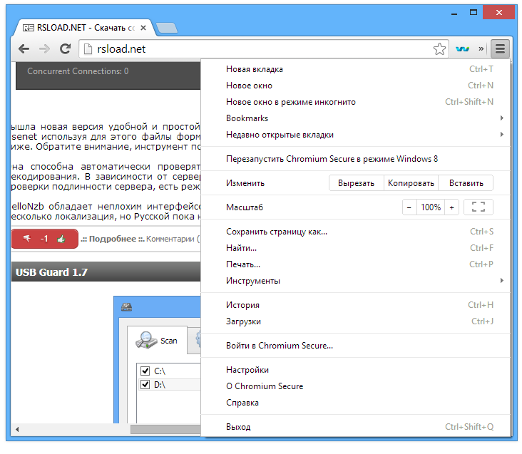 Comodo Chromium Secure Browser - фото 6