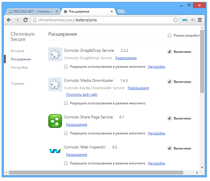Comodo Chromium Secure Browser - фото 2