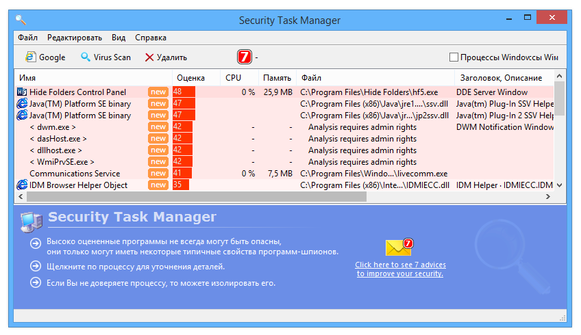Security Task Manager Отзывы - фото 2