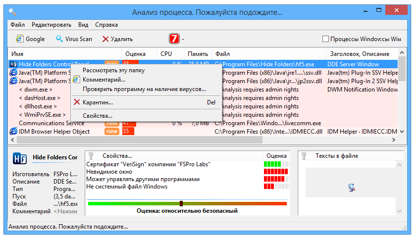 Security Task Manager Отзывы img-1
