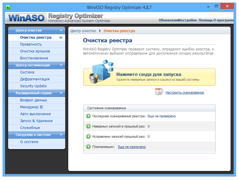 ������� Registry Optimizer