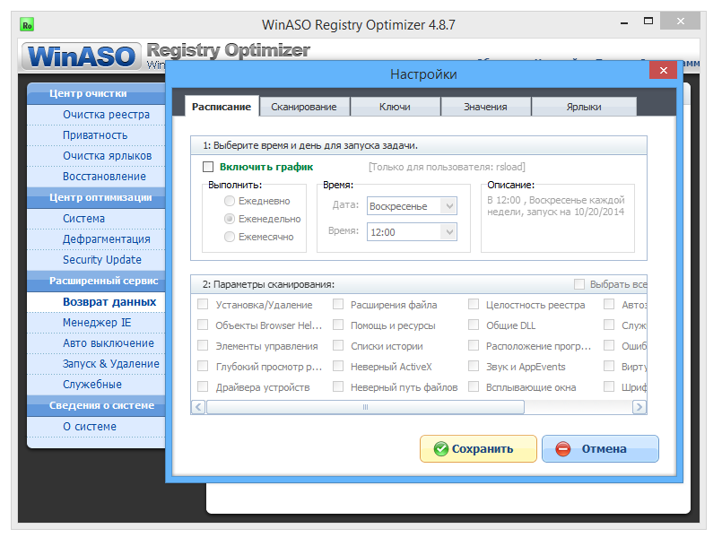 Registry Optimizer rus