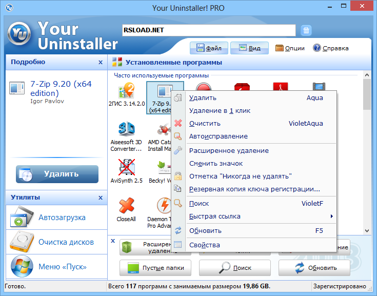 Your uninstaller pro - фото 5