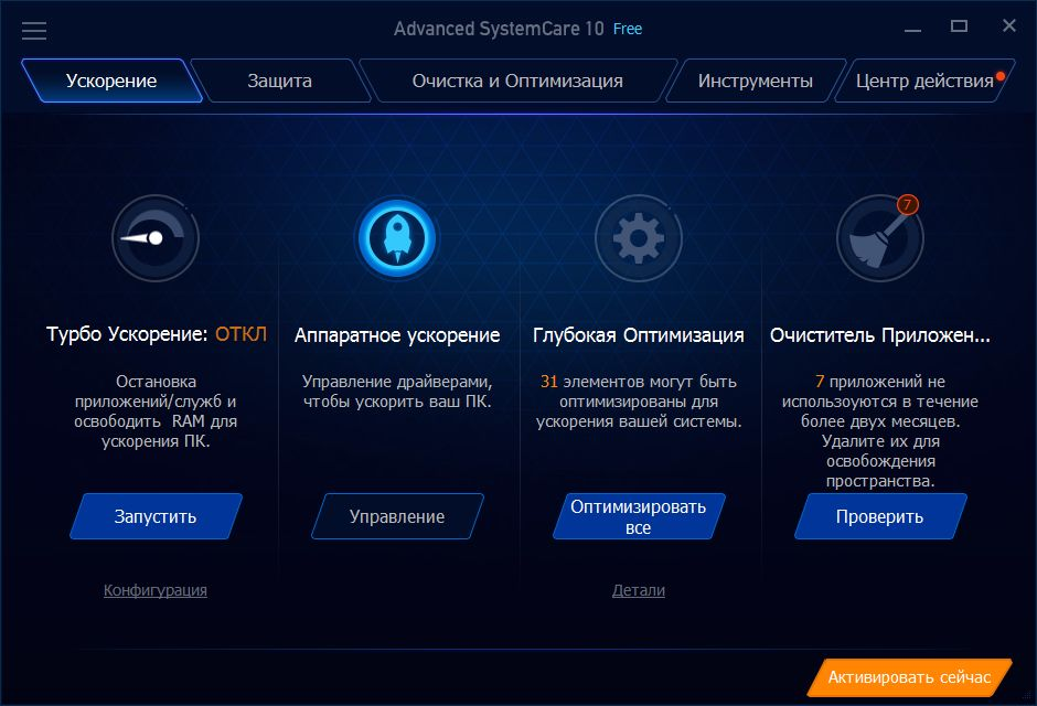 Advanced SystemCare + ����