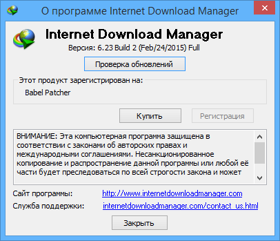 Internet Download Manager + ключ